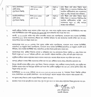 Bangladesh Fisheries Research Institute Job Circular 2019 বাংলাদেশ মৎস্য গবেষণা ইনস্টিটিউট এ নতুন নিয়োগ বিজ্ঞপ্তি প্রকাশ