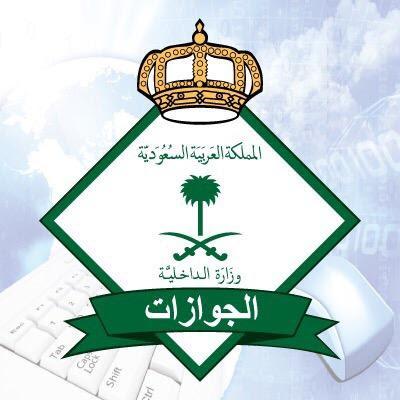 فروع وأرقام ومواعيد عمل الجوازات السعودية 2021