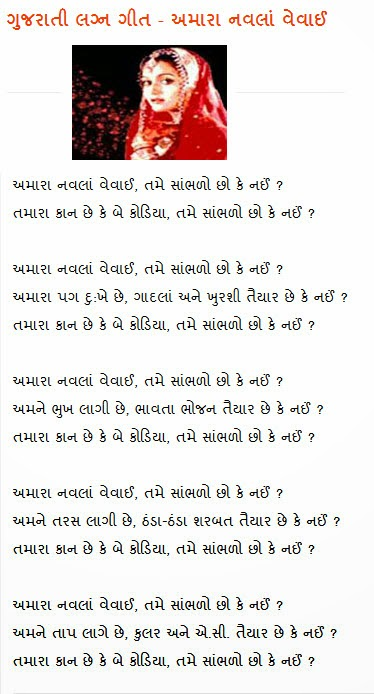 wedding and jewellery  marriage songs gujarati - gujarati lagna geet lyrics