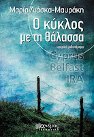 http://www.culture21century.gr/2015/09/book-review_94.html