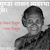 Munda government system hindi, english notes  मुण्डा शासन व्यवस्था हिंदी नोट्स