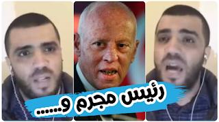 (بالفيديو و الصور) راشد الخياري رئيس الجمهورية قيس سعيد مجرم و...... و...... يريد السير على منهج جزار مصر