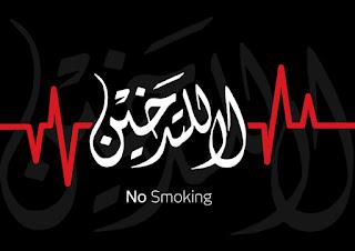 موضوع تعبير عن اضرار التدخين