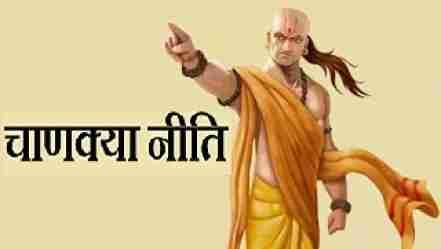 Chanakya Niti PDF Download in Hindi