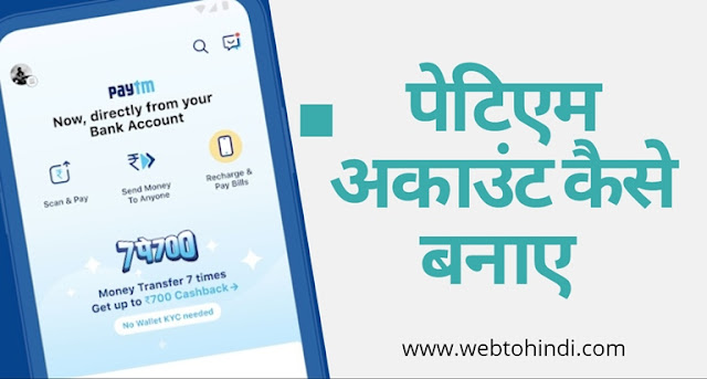 Paytm account kaise banaye how to create paytm account