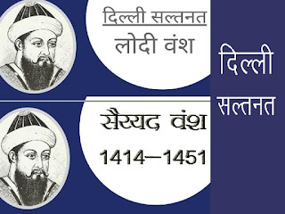 History of Syed Dynasty (1414-1451AD)