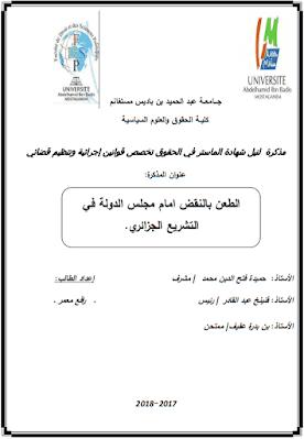 مذكرة ماستر: الطعن بالنقض أمام مجلس الدولة في التشريع الجزائري PDF