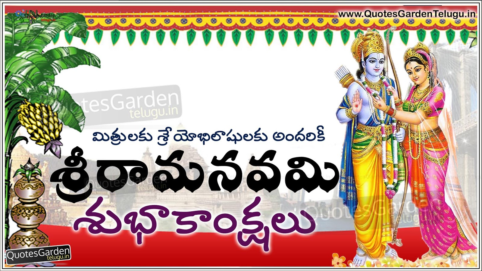 Quotes On Ram Navami