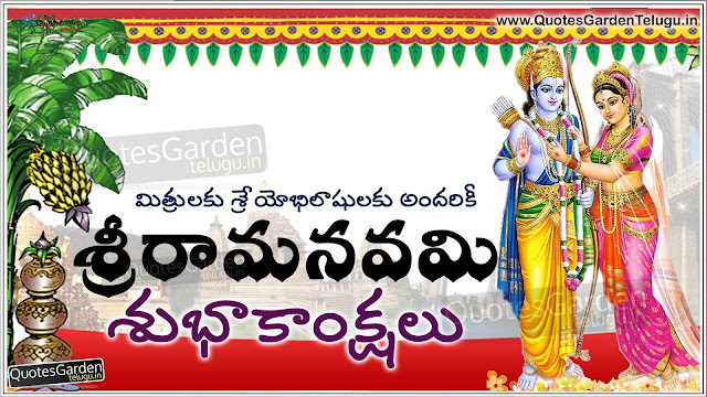 Sri Rama Navami Telugu Greetings Quotes Wishes