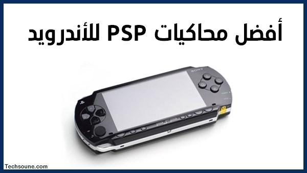 أفضل محاكي تشغيل ألعاب PSP للأندرويد