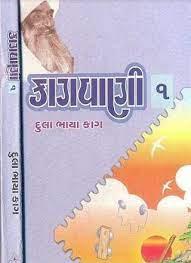 Kagvani  - કાગવાણી