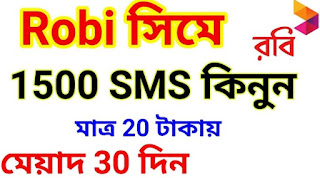 ROBI 1500 SMS 20TK Robi SMS Offer