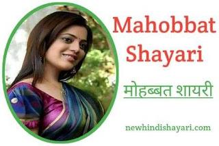 Mohabbat shayari | लव शायरी (मोहब्बत शायरी) | Mohabbat Status