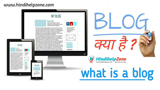 Blog क्या है ? | what is a blog - [Full Guide]