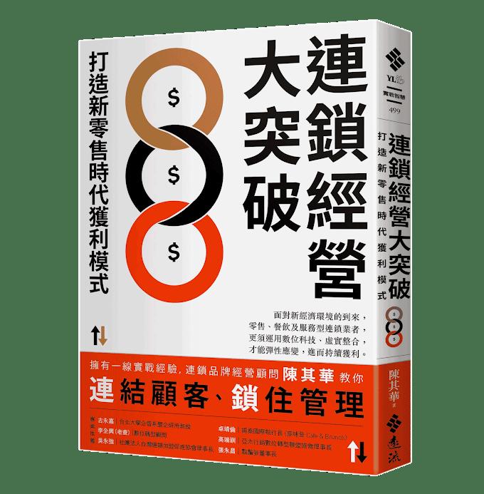 8月9日(一)晚上 陳其華顧問【連鎖經營大突破】新書視訊分享會