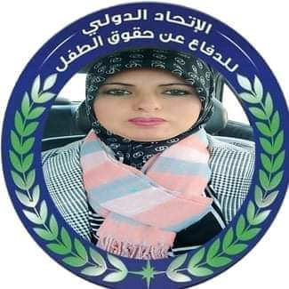 تعيين الدكتورة عزيزة عمرسفيرا للاتحاد الدولي للدفاع عن حقوق الطفل ليبيا