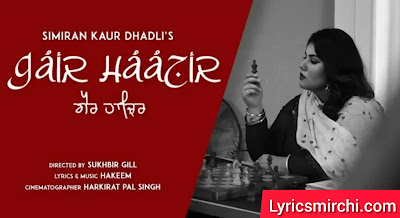Gair Haazir गैर हाजिर Song Lyrics   Simiran Kaur Dhadli   Latest Punjabi Song 2020