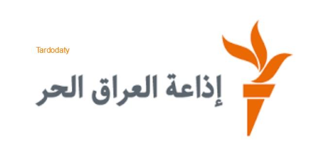 تردد راديو العراق الحر