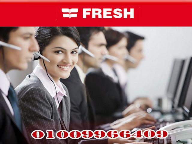 خدمة عملاء فريش للغسالات