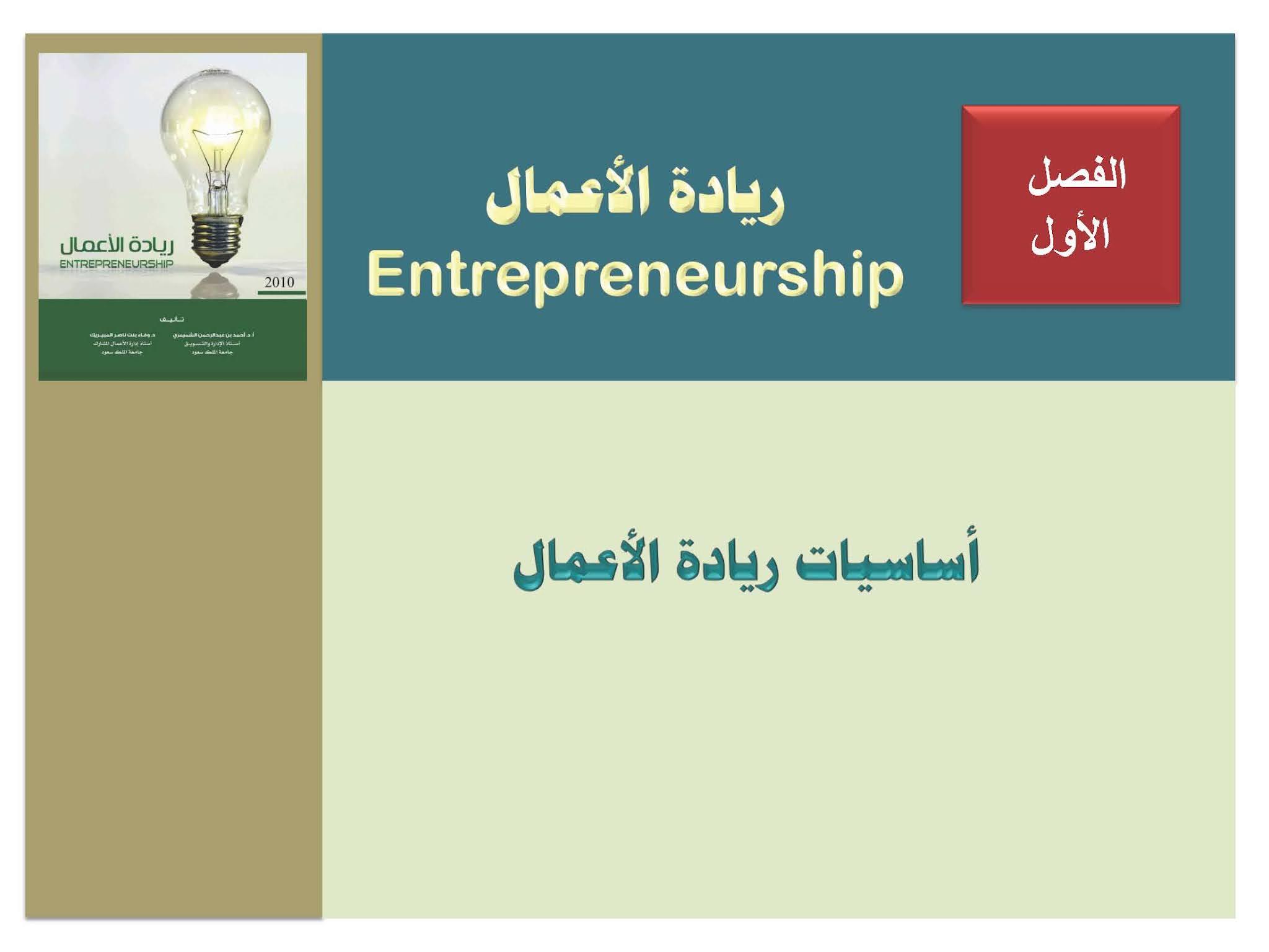 A Full Guide To Entrepreneurship For Beginners
