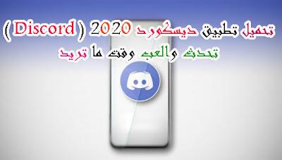 تحميل تطبيق ديسكورد 2020   تطبيق ديسكورد  تحميل تطبيق  discord  تحميل ديسكورد  discord