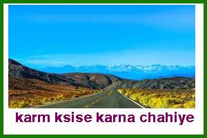 karm ksise karna chahiye