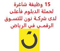 تعــلن شركــة نون للتســوق الرقمــي, عن توفر 15 وظيفة شاغرة لحملة الدبلوم فأعلى, للعمل لديها في الرياض. وذلك للوظائف التالية: 1- تنفــيذي أول الإنجــاز  (Senior Executive, Fulfillment). 2- تنفــيذي العــمليات الجــماعية  (Executive, Bulk Operations). 3- أخصــائي الاتصــالات  (Communications Specialist). 4- شــريك اكــتساب المواهــب  (Talent Acquisition Partner). 5- مســاعد نائب الرئيس التنفــيذي  (Assistant Vice President, Fulfillment). 6- مســاعد مــدير ما بعــد البيــع  (Assistant Manager, After-sales). 7- مســؤول مشــتريات الأجهــزة المــنزلية  (Buyer, Home Appliance). 8- مــتدرب  (Intern). 9- مــدير دعــم البائــع  (Manager, Seller Support). 10- مــدير أول الشــؤون المــالية  (Senior Manager, Finance). 11- مســؤول مشــتريات الملحقــات الإلكــترونية  (Buyer, Electronic Accessories & Wearable). 12- مصــور فــيديو مــبتدئ  (Junior, Videographer). 13- مســؤول تســويق العلامــة التجــارية  (Lead, Brand Marketing). 14- مــدير العلاقــات  (Relationship Manager). 15- فــني خــزانة  (Locker Technician). للتـقـدم لأيٍّ من الـوظـائـف أعـلاه اضـغـط عـلـى الـرابـط هنـا.  اشترك الآن في قناتنا على تليجرام     أنشئ سيرتك الذاتية     شاهد أيضاً: وظائف شاغرة للعمل عن بعد في السعودية     شاهد أيضاً وظائف الرياض   وظائف جدة    وظائف الدمام      وظائف شركات    وظائف إدارية                           لمشاهدة المزيد من الوظائف قم بالعودة إلى الصفحة الرئيسية قم أيضاً بالاطّلاع على المزيد من الوظائف مهندسين وتقنيين   محاسبة وإدارة أعمال وتسويق   التعليم والبرامج التعليمية   كافة التخصصات الطبية   محامون وقضاة ومستشارون قانونيون   مبرمجو كمبيوتر وجرافيك ورسامون   موظفين وإداريين   فنيي حرف وعمال     شاهد يومياً عبر موقعنا وظائف كوم وظائف السعودية 2021 وظائف السعودية اليوم وظائف السعودية للنساء وظائف السعودية تويتر وظائف السعودية لغير السعوديين وظائف في السعودية للاجانب وظائف السعودية للمقيمين اعلانات الوظائف اعلان توظيف مطلوب مترجم وظائف مترجمين طاقات للتوظيف النسائي بنك ساب توظيف اي وظيفه اي وظيفة أي وظيفة بنك سامبا توظيف وظائف حراس امن براتب 6000 وظائف مطاعم وظائف بنك سامبا وظائف السياح