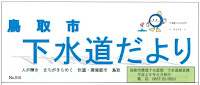 http://www.city.tottori.lg.jp/www/contents/1319765202572/files/h28-6gesuidoudayori.pdf