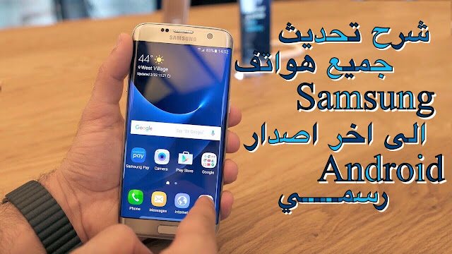 تحديث هاتفك الأندرويد لاخر اصدار من Smart switch ان لم تتوصل بتحديثات نظامك الأندرويد