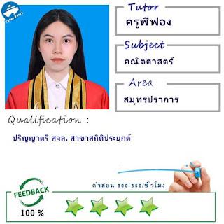 ครูพี่ฟอง (ID : 13745) สอนวิชาคณิตศาสตร์ ที่สมุทรปราการ