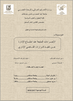 مذكرة ماستر: الإجراءات المتبعة عند امتناع الإدارة عن تنفيذ قرارات القاضي الإداري PDF