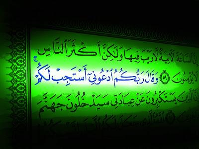 صور القرآن الكريم