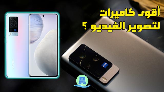 "مواصفات واسعار فيفو اكس 60 ""vivo X60 Pro - vivo X60"" والفروقات بينهما | هل تستحق هذه الهواتف ؟"