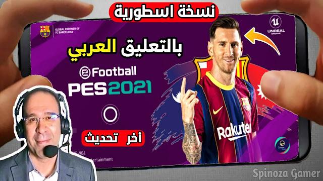 تحميل لعبة PES 2021 للاندرويد بالتعليق العربي مود خرافي اخر تحديث لا يفوتك - بيس 2021 موبايل
