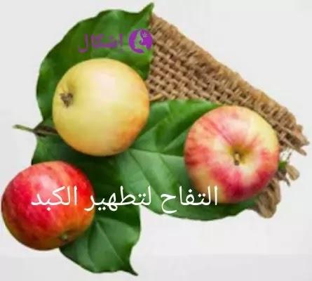 التفاح لتطهير الكبد