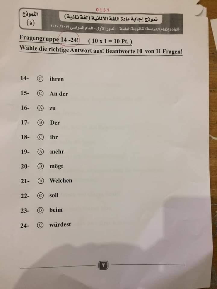 نموذج الاجابة الرسمى لامتحان اللغة الالمانية للصف الثالث الثانوى الدورالأول2020