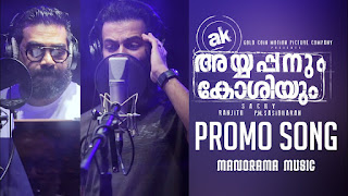 Ayyappanum Koshiyum Malayalam Movie Songs