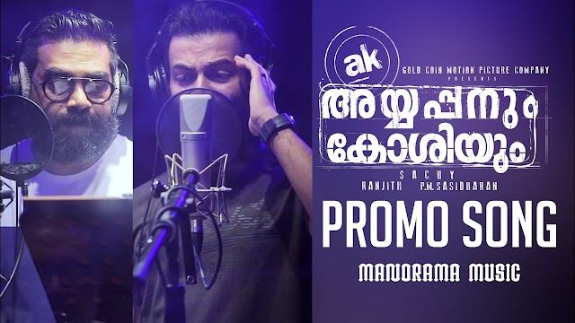 Adakachakko Lyrics | Ayyappanum Koshiyum Malayalam Movie Songs Lyrics