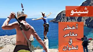 الشينو أخطر مغامر تطواني في شمال المغرب