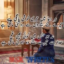 Dua Poetry Urdu