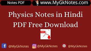 Physics Notes in Hindi PDF Free Download