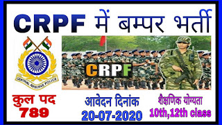 CRPF recently released a notice regarding the recruitment of Inspector, Sub-Inspector (SI), Assistant Sub-Inspector (ASI), Head Constable and Constable Posts for 789 vacancies.