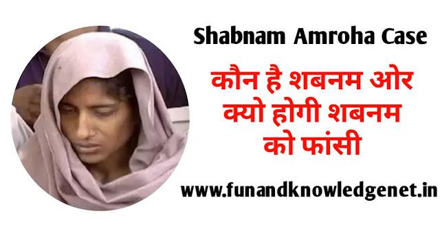 Shabnam Case Amroha in Hindi