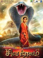 Watch Sivanagam (2016) DVDScr Tamil Full Movie Watch Online Free Download