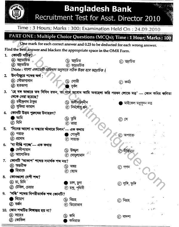 Bangladesh Bank Recruitment Test for Assistant Director