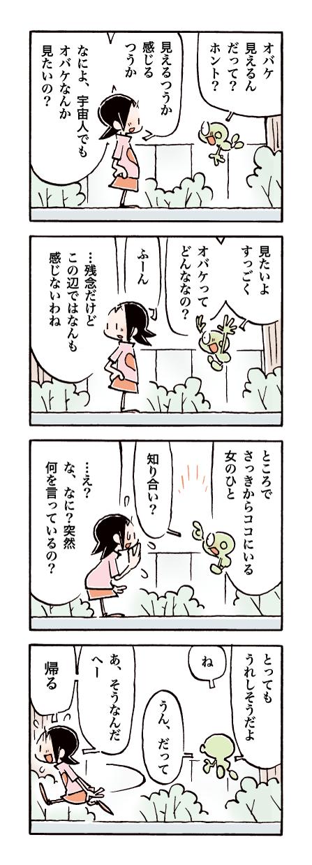 4コマ漫画「ゾロメくん」第437回