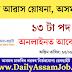 PMAY Urban, Assam Recruitment 2021 || Apply Online for 13 Vacancy