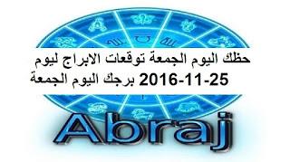 حظك اليوم الجمعة توقعات الابراج ليوم 25-11-2016 برجك اليوم الجمعة