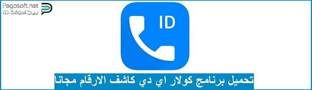 تحميل تطبيق Caller ID للاندرويد وللايفون