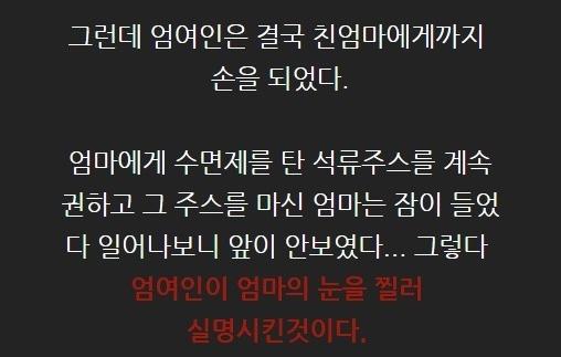 한국의 여성싸이코패스 엄인숙